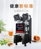 飲料封口機商用 豆漿奶茶店設備智能全自動塑料封杯機