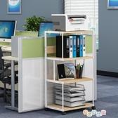 置物架打印機架辦公置物儲物架復印桌櫃子可定制行動多層落地收納主機架 【全館免運】