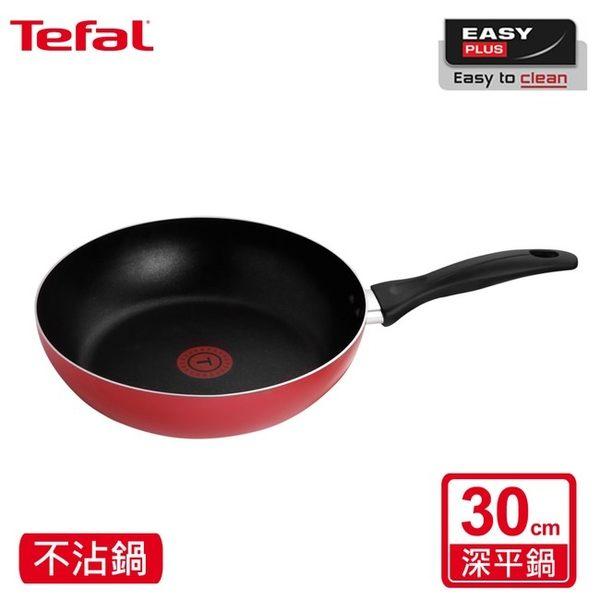 Tefal法國特福新手紅系列30CM不沾深平底鍋