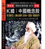 K線:中國概念股:那沉睡的巨人 讓他去睡吧 因為他一旦醒來 將震撼世界