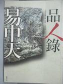 【書寶二手書T9/歷史_KCG】品人錄_易中天