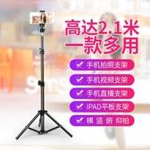 桌面手機直播支架拍照三腳架多功能拍攝錄視頻自拍三角架夾 QG1398『愛尚生活館』