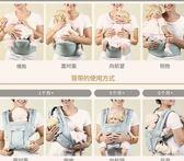 618大促 愛貝禮嬰兒背帶多功能四季通用抱娃神器兒童前抱式寶寶單坐凳腰凳