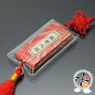 心經(紅)吊飾(6*2公分)+ 平安小佛卡【十方佛教文物】