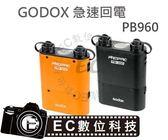 【EC數位】GODOX PB-960 PB960 極速外閃電池包 閃光燈 電池包 備用回電包 Canon Nikon Sony