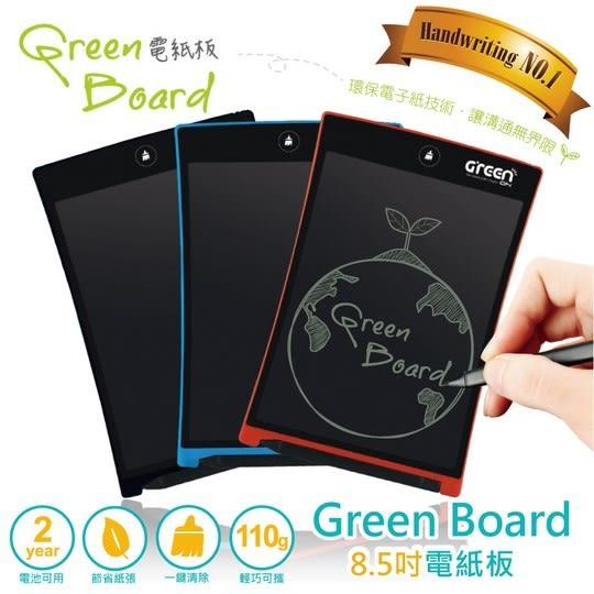 《福利品特賣》Green Board 8.5吋 電紙板 電子紙手寫塗鴉板 (兒童繪畫、留言備忘、筆記本)