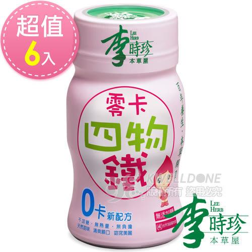 【李時珍】零卡四物鐵6瓶