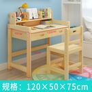 學習桌兒童書桌 兒童小學寫字桌 環保原木桌椅【長120*寬50*高75桌椅一套】  快速出貨