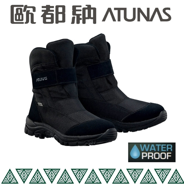 【Atunas 歐都納 女 短筒保暖雪靴《黑》】GC-1609/雪鞋/短靴/雪地