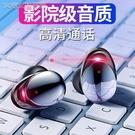 藍芽耳機真無線藍芽耳機雙耳迷你型運動入耳塞式vivoOPPO小米華為游戲通用 快速出貨