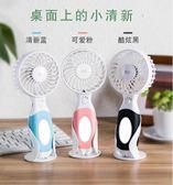 降價優惠兩天-USB小風扇小風扇迷你可充電學生宿舍床上靜音隨身便攜創意手持usb電風扇
