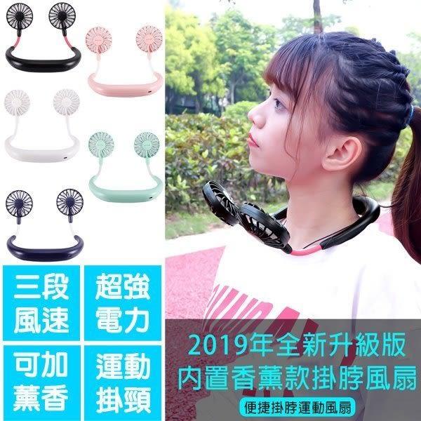 【Love Shop】韓國 香薰款運動頸掛式雙頭風扇 USB 電風扇 手持風扇 迷你風扇 懶人風扇Sport Fan