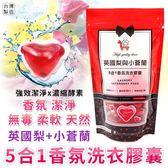 You Can Buy 5合1香氛洗衣膠囊(英國梨與小蒼蘭)15顆入 ◆86小舖 ◆