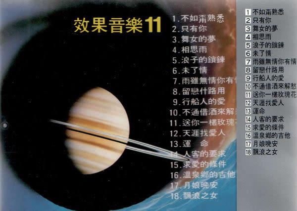 效果音樂 11 CD(購潮8)