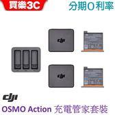 DJI Osmo Action 充電管家套裝 原廠 【先創/聯強 公司貨】,分期0利率