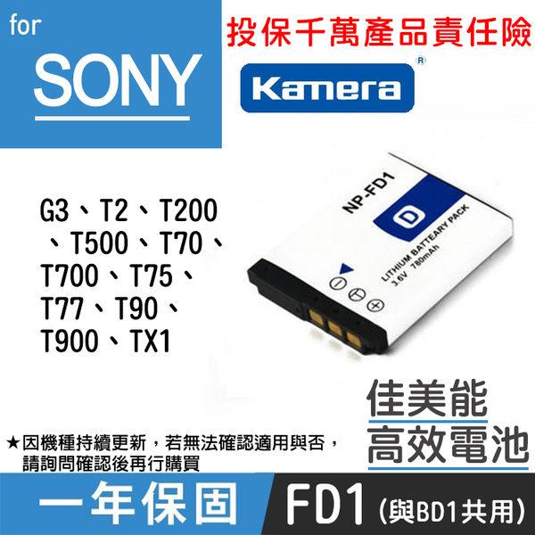 攝彩@SONY NP-FD1電池 1年保固 T2 T200 T77 T75 T700 與索尼BD1共用