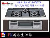 【PK廚浴生活館】 高雄林內牌 嵌入式防漏瓦斯爐+小烤箱 RB71AM3B1S-VW-TR 日本原裝進口