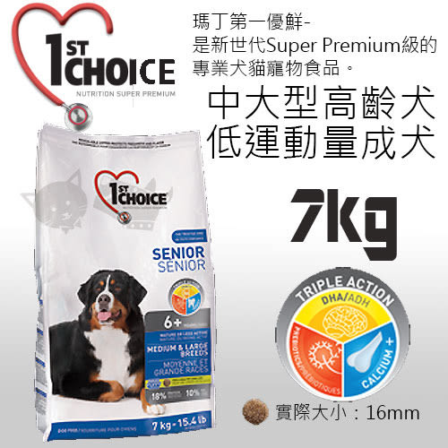 PetLand寵物樂園《瑪丁-第一優鮮》中大型犬低運動量成犬/高齡犬配方-7KG