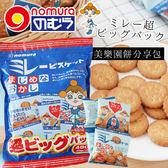 日本 野村煎豆 美樂園餅分享包 (16入) 480g 家庭號 美樂園餅乾 餅乾 小圓餅 圓餅 日本餅乾