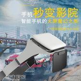 VR眼鏡 kmoso手機看電影神器手機看視頻放大器VR眼鏡手機用華為放大鏡4K游戲一體機 JD城市玩家
