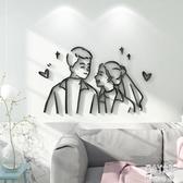 臥室床頭背景墻溫馨浪漫布置宿舍出租屋墻面貼畫裝飾餐廳墻壁貼紙 JY15394【潘小丫女鞋】