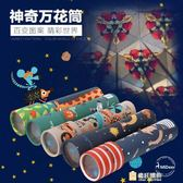 一件85折-萬花筒兒童科學實驗益智力百變三棱鏡懷舊親子玩具幼兒園禮物
