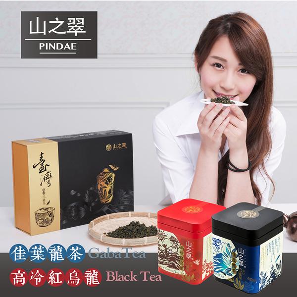 特色品味 禮盒 (高冷紅烏龍&佳葉龍茶)