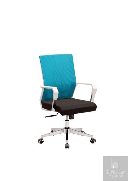 【凱耀家居】海淪藍色辦公椅 103-659-9