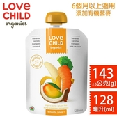 LOVE CHILD 加拿大寶貝泥 有機鮮萃蔬果泥-均衡系列 128ml(香蕉 紅蘿蔔 芒果 椰子)