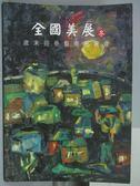 【書寶二手書T2/收藏_ZDJ】全國美展(冬)歲末迎春美術拍賣會(52)