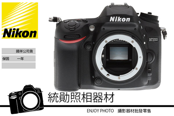 Nikon D7200 + NIKON 18-300MM F3.5-6.3 旅遊鏡 公司貨 12/31前贈原廠電池