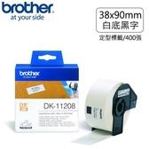BROTHER 定型標籤帶 38*90mm白底黑字 DK-11208