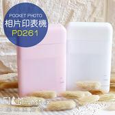 【菲林因斯特】最新型號 POCKET PHOTO PD261口袋相印機 // PD239 PD251後繼機 體積更輕巧 LG