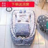 嬰兒床中床便攜式仿生多功能仿子寶寶床新生兒童睡籃睡覺神器防壓igo「時尚彩虹屋」