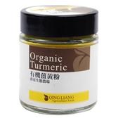 【清亮】有機薑黃粉 40g