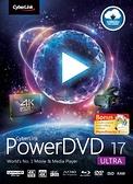 PowerDVD 17 極致藍光版 (Ultra)