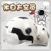 全罩頭盔 電動電瓶車頭盔灰男女士夏季可愛半盔四季輕便式防曬安全頭帽【618優惠】