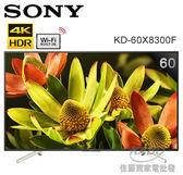 【佳麗寶】-留言享加碼折扣(SONY)BRAVIA 4K液晶智慧聯網電視60型【KD-60X8300F】