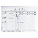 【奇奇文具】1108/0108 請假單