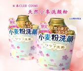 日本CLUB COSME美膚小麥洗顏粉 110周年限定款