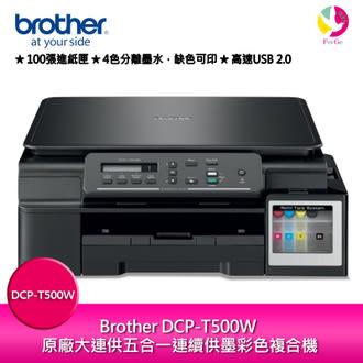 ★原廠登錄活動送好禮★Brother DCP-T500W 原廠大連供五合一連續供墨彩色複合機