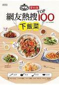 愛料理 網友熱搜TOP100下飯菜