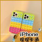 減壓卡通捏捏殼|蘋果 iPhone 13 mini 12 11 Promax i7 i8 6s Plus SE2 XR XSMAX 小怪獸 彩虹軟殼 手機殼