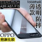 ToGetheR+【OTG107】OPP...
