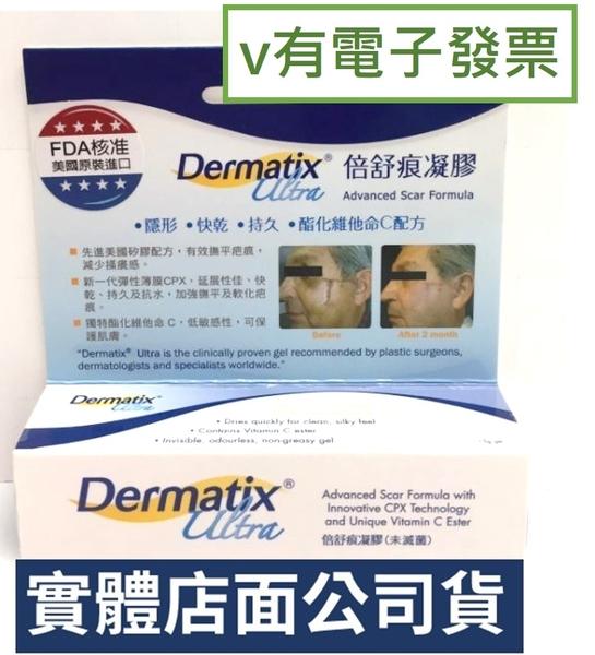 [加贈化妝包]倍舒痕凝膠Dermatix Ultra-15g 實體藥局 原裝進口