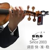 伊諾小提琴調音器專用校音器專業大提琴調音器電子定音器 星河光年DF
