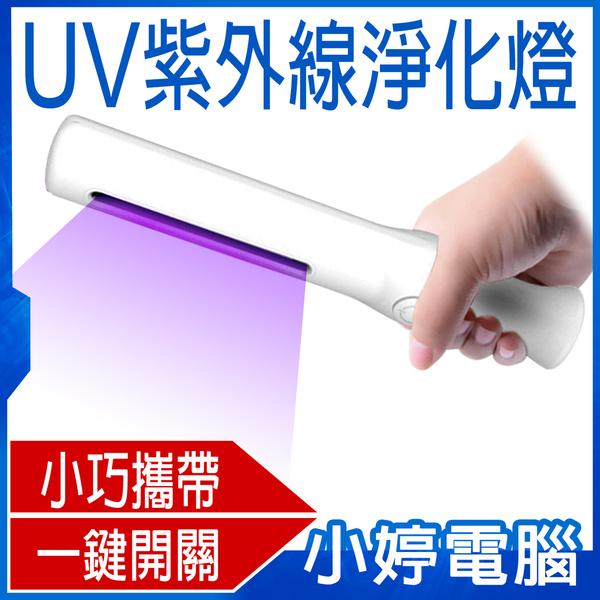 【3期零利率】全新 UV紫外線淨化燈 一鍵開關 電池供電 小巧攜帶 隨身衣物 用品淨化 20秒掃描淨化