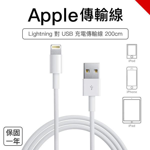Apple 蘋果 傳輸線 200cm 2M 2米 iPhone X XS Max XR 7 6s Plus i6s i5s iPad Air 200cm