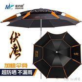 伏魔釣魚傘雙層加厚超輕萬向大釣傘地插防風防雨防曬遮陽傘 QQ26444『bad boy時尚』