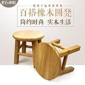 實木凳子圓凳小板凳木凳子矮凳時尚板凳腳踏【聚寶屋】